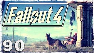 Fallout 4. #90: Золотой кузнечик.