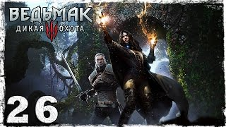 [PS4] Witcher 3: Wild Hunt. #26: На ощупь.