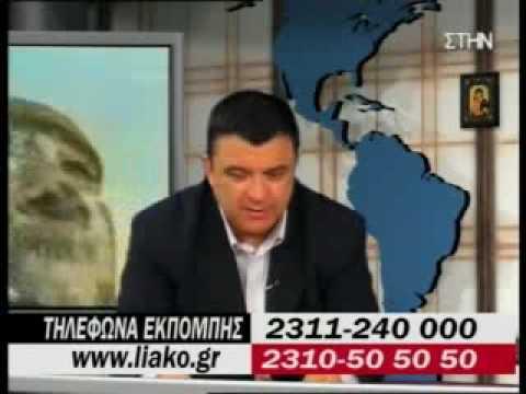 Liakopoulos tilefonima gia Putin