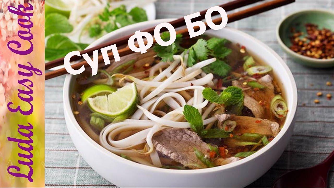 Суп фо бо рецепт