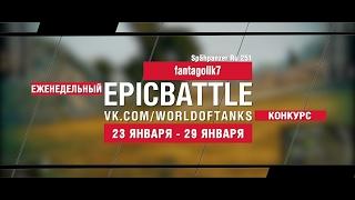 EpicBattle! fantagolik7  / Spähpanzer Ru 251 (еженедельный конкурс: 23.01.17-29.01.17)