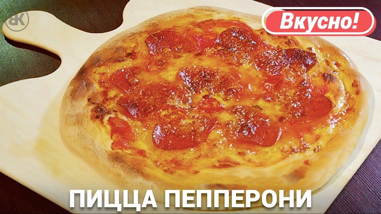 Пицца рецепты приготовления в домашних условиях без дрожжей 912