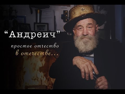 Андреич
