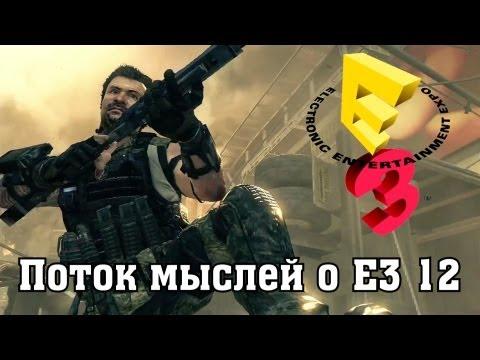 Поток мыслей о E3 2012
