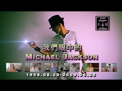 麥克傑克森6週年逝世紀念紀錄片