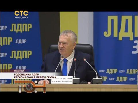 Годовщина ЛДПР – региональная перезагрузка