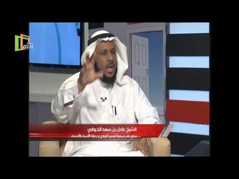 العنوسة | قضية ومستشار | د. خالد بن سعود الحليبي