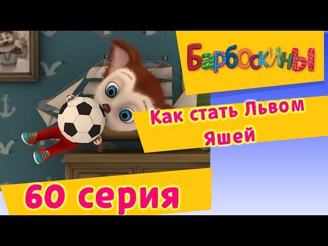 Барбоскины - 60 Серия. Как стать Львом Яшей (мультфильм)