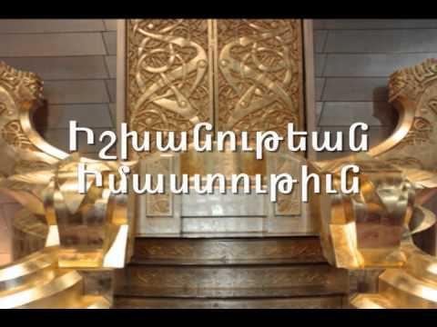 Wisdom Regarding Authority - Armenian Bible Study