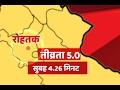 Tremors felt again in Rohtak, Harayana..