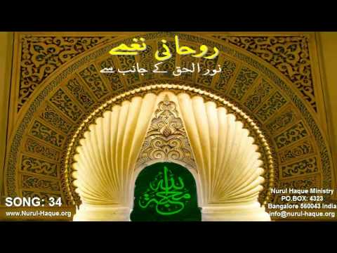 Urdu Song :34 Al-Samih-Urdu Christian Song