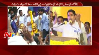 Nara Lokesh funny comments on YSRCP; strong counter..
