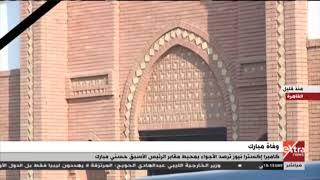 شاهد الأجواء بمحيط مقابر الرئيس الأسبق حسني مبارك