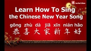 Learn How To Sing The Chinese New Year Song Wish You All