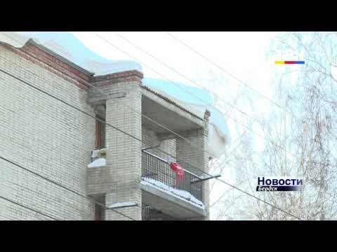 В Бердске ведется борьба с наледью и снегом на балконах и крышах и с теми, кто не убирает их вовремя