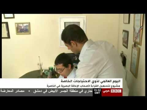 تقرير حول جمعية المنارة في قناة بي بي سي العربية