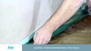 Как использовать смесь КНАУФ-Трибон