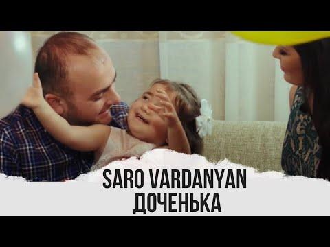 Саро Варданян-Доченька
