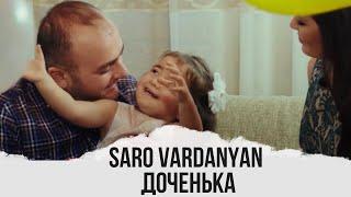Саро Варданян - Доченька