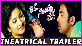 21st Century Love Movie Theatrical Trailer - Gopinadh & Vishnu Priya