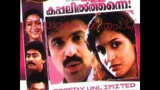 Kallan Kappalil Thane 1992: Full Malayalam Movie