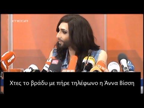 Conchita Wurst talks about Anna Vissi [fannatics.gr]