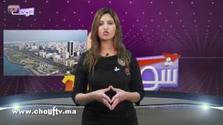 النشرة الاقتصادية ليوم : 09 دجنبر 2016 | إيكو بالعربية