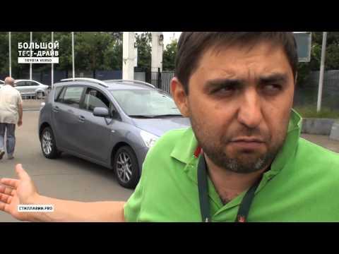 Тест-Драйв Тойота Версо 2013 от Большого тест-драйва