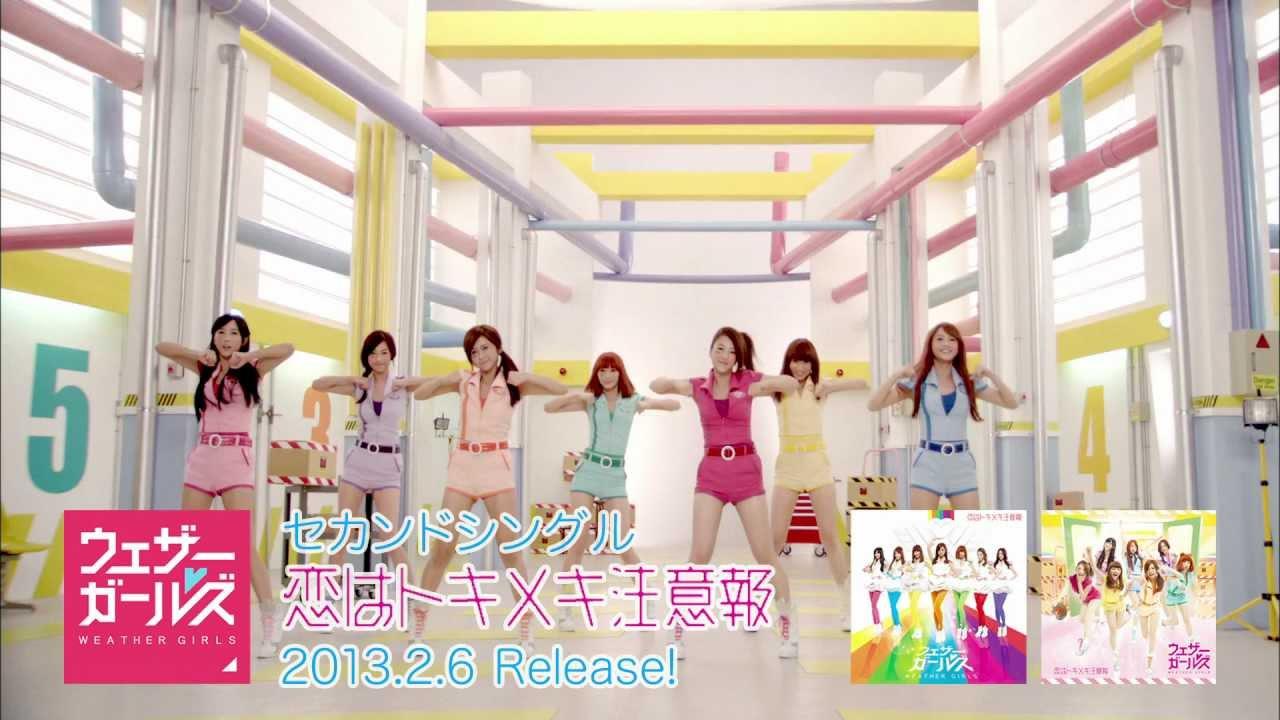 ウェザーガールズ『恋はトキメキ注意報』Music Video