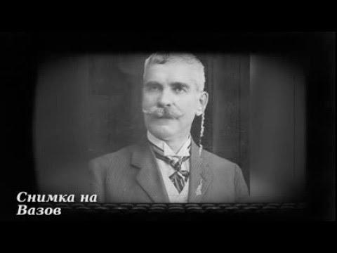 09.07.1850 - ражда се Иван Вазов