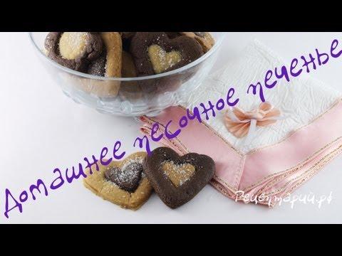Домашнее песочное печень