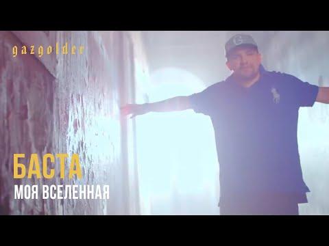Смотреть клип Баста ft. Тати - Моя Вселенная