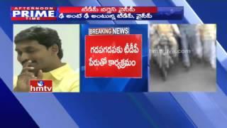 Jana Chaitanya Yatra : YSRCP announces war against TDP
