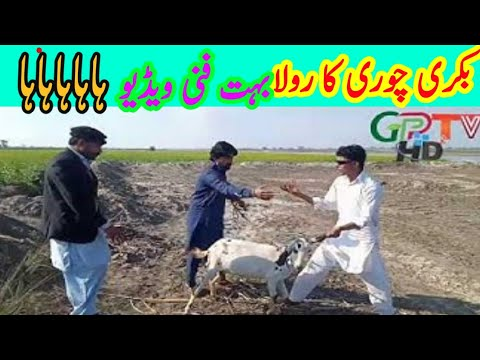 helicopter bakri chor very funny video by Gp Tv HD