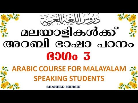 ARABIC LEARNING IN MALAYALAM PART 3 (SHAHEED MUHSIN)
