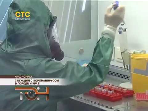 Ситуация с коронавирусом в городе и крае