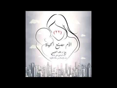 الحلقة الثانية والعشرون | الأم مصنع الحياة | د.خالد بن سعود الحليبي