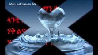 """Abdu Kiar - Man Yakenawn """"ማን ያቀናውን"""" (Amharic)"""