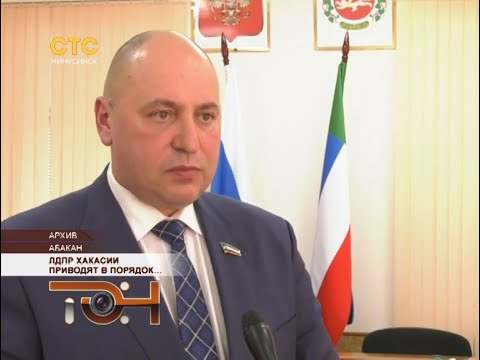 ЛДПР Хакасии приводят в порядок…