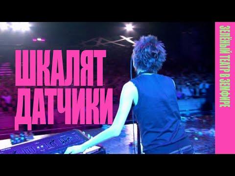 Клипы Земфира - Шкалят датчики (live) смотреть клипы