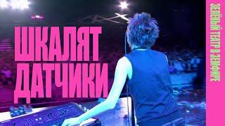 Земфира - Шкалят датчики (live)
