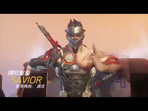 OVERWATCH HIGHLIGHTS Savior源氏#6