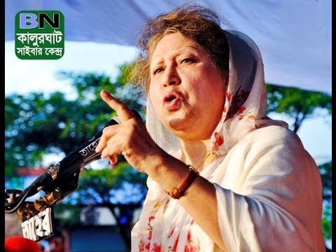 Begum Khaleda Zia Sylhet Speech of 5 October 2013