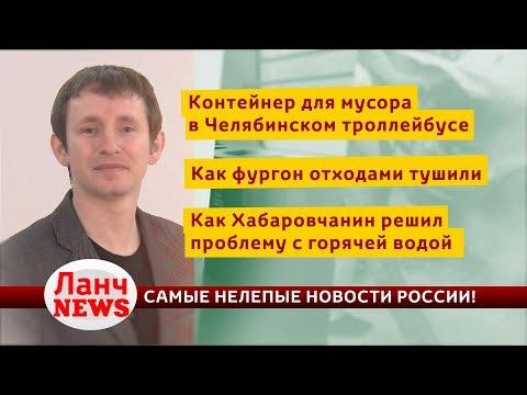 Житель Хабаровска в ожидании горячей воды искупался в яме