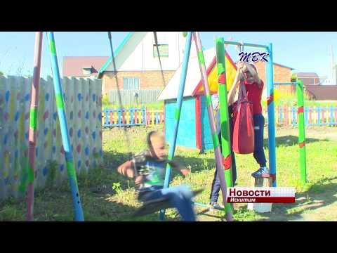 В Шипуновском микрорайоне Искитима появилась детская площадка