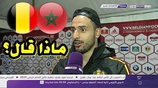 ماذا قال نجم منتخب بلجيكا المغربي الأصل ناصر الشاذلي عن تأهل المنتخب المغربي للمونديال؟ | قنوات أخرى
