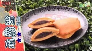 銅鑼燒 豆沙餅 日式紅豆餅