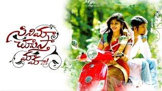 Cinema Choopistha Mama Telugu Short Film