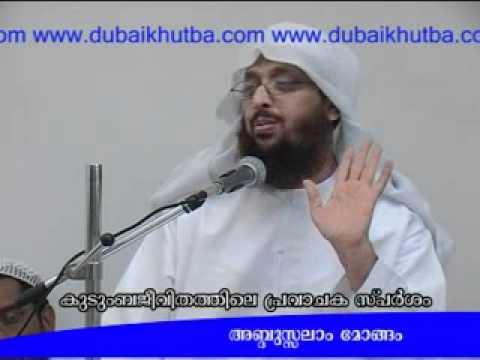 abdussalam mongam new speech ramadhan speech kudumba jeeithathile pravachaka sparsham 1.flv