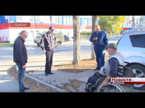 Прокуратура подтвердила нарушение прав искитимцев: инвалида- колясочника и жителя Западного жилмассива